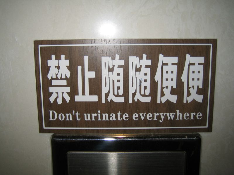 Chinees vertaalbureau - chinglish 001