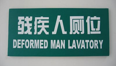 Chinees vertaalbureau - chinglish 002