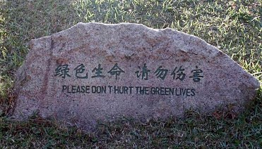 Chinees vertaalbureau - chinglish 004