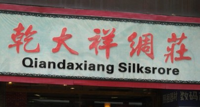 Chinees vertaalbureau - chinglish 005