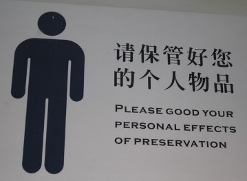 Chinees vertaalbureau - chinglish 006
