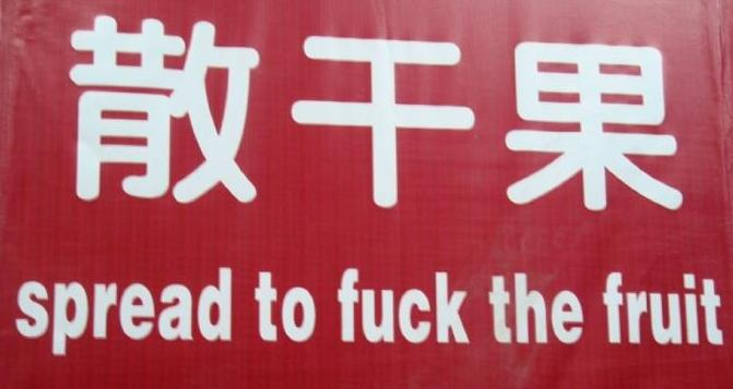 Chinees vertaalbureau - chinglish 007