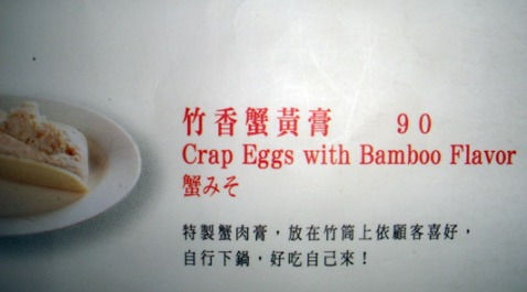 Chinees vertaalbureau - chinglish 008