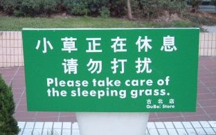 Chinees vertaalbureau - chinglish 010