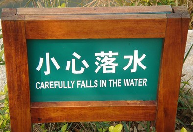 Chinees vertaalbureau - chinglish 016