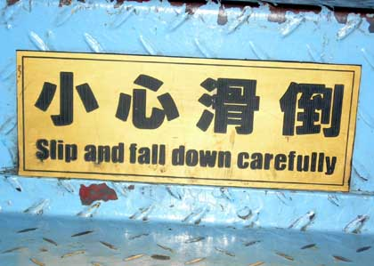Chinees vertaalbureau - chinglish 023