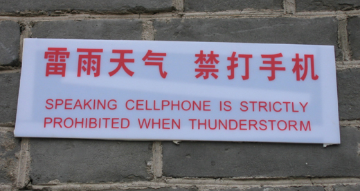 Chinees vertaalbureau - chinglish 026