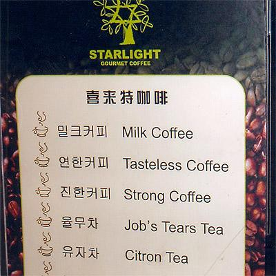 Chinees vertaalbureau - chinglish 036