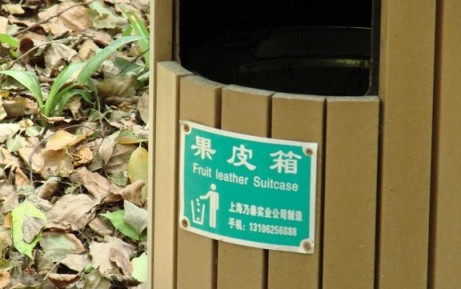 Chinees vertaalbureau - chinglish 038