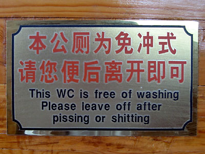 Chinees vertaalbureau - chinglish 041