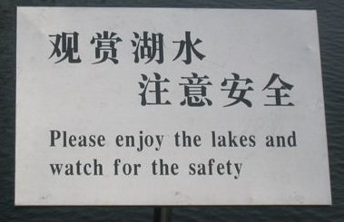 Chinees vertaalbureau - chinglish 044