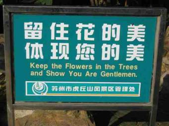 Chinees vertaalbureau - chinglish 045