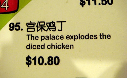 Chinees vertaalbureau - chinglish 046