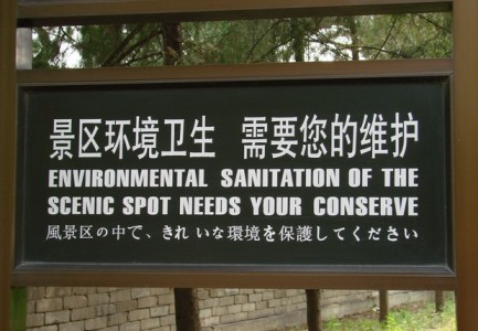 Chinees vertaalbureau - chinglish 060