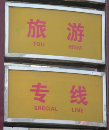 Chinees vertaalbureau - chinglish 061