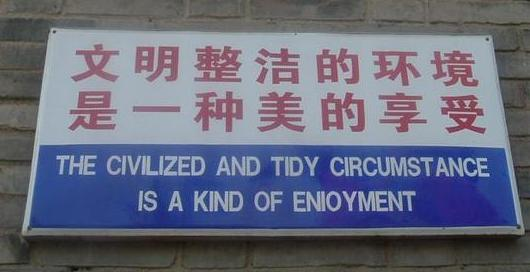 Chinees vertaalbureau - chinglish 063