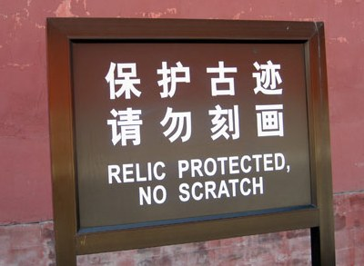 Chinees vertaalbureau - chinglish 065