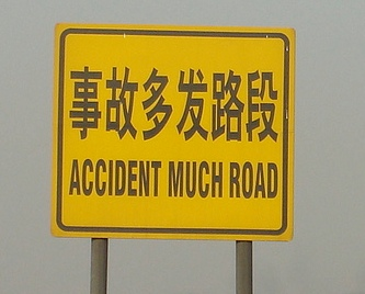 Chinees vertaalbureau - chinglish 068