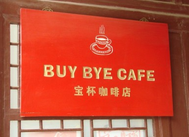 Chinees vertaalbureau - chinglish 069