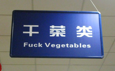 Chinees vertaalbureau - chinglish 077