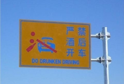 Chinees vertaalbureau - chinglish 080