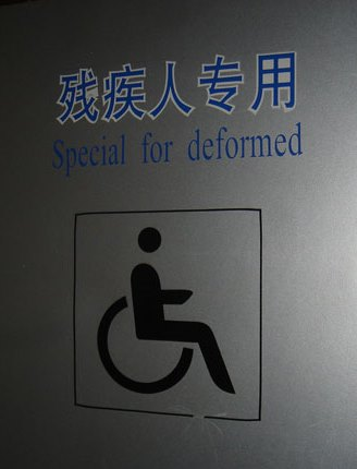 Chinees vertaalbureau - chinglish 085