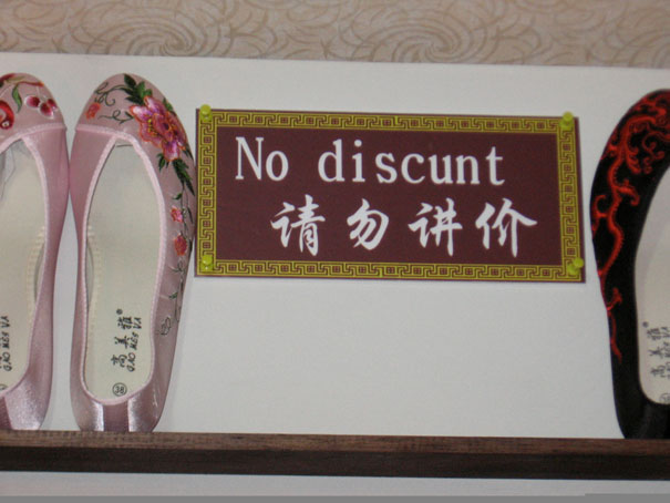 Chinees vertaalbureau - chinglish 088