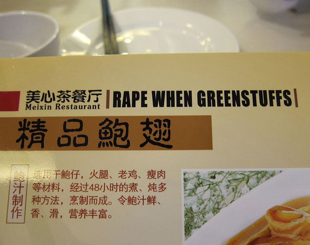 Chinees vertaalbureau - chinglish 099