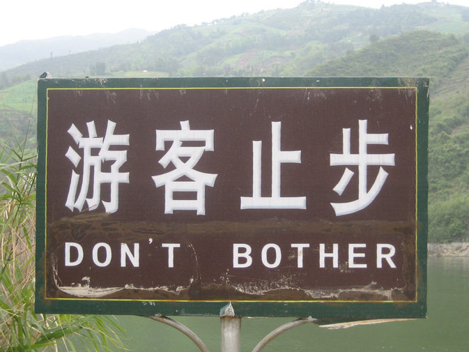 Chinees vertaalbureau - chinglish 111