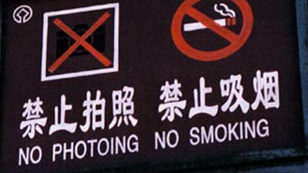 Chinees vertaalbureau - chinglish 114