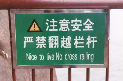 Chinees vertaalbureau - chinglish 124