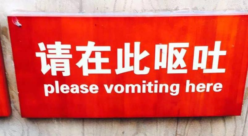 Chinees vertaalbureau - chinglish 134