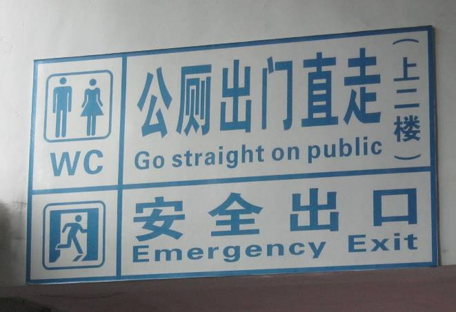 Chinees vertaalbureau - chinglish 136