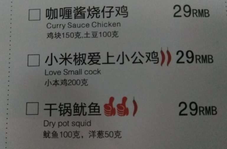 Chinees vertaalbureau - chinglish 145