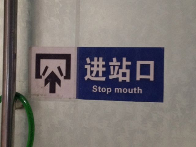 Chinees vertaalbureau - chinglish 148