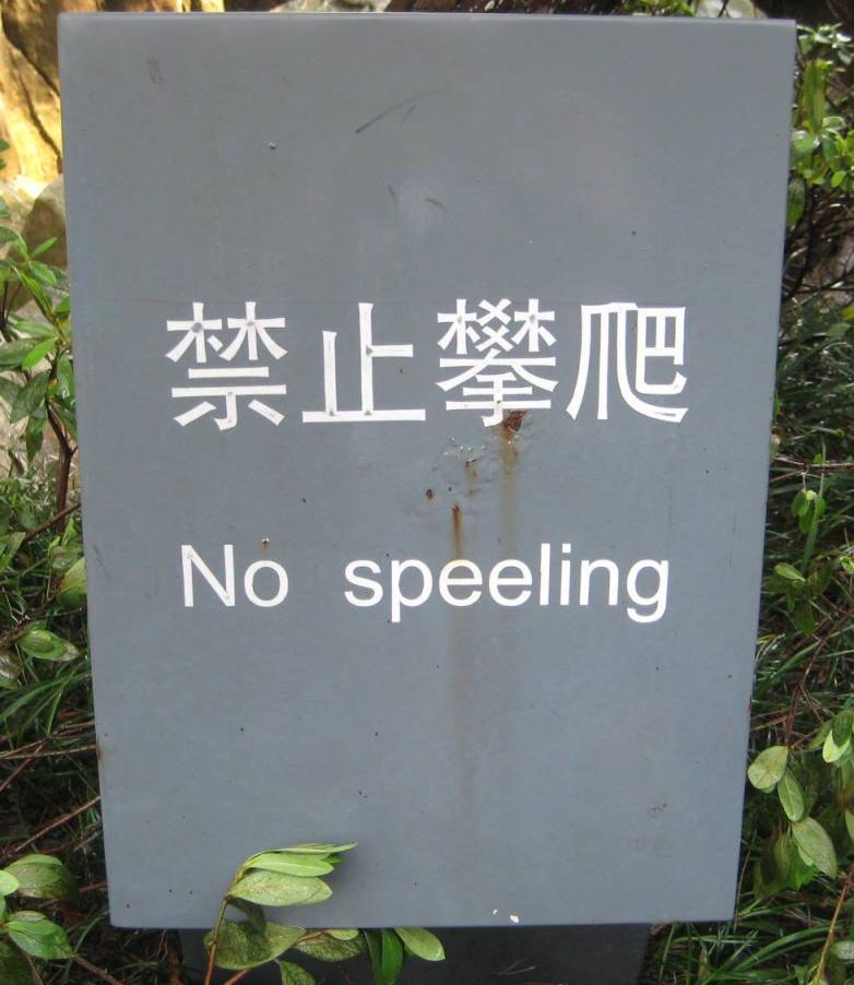 Chinees vertaalbureau - chinglish 149