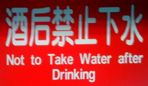 Chinees vertaalbureau - chinglish 156
